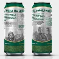 В Омске подвиги войны решили рекламировать на банках пива