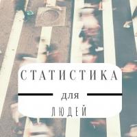 Статистика для людей - GorodRabot в Омске