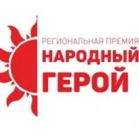 В Омске началось голосование за «Народного героя»
