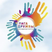 В Омске проведут молодежный форум «Лига дружбы»