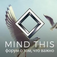 """Омскую молодежь """"научат жить"""" на форуме Mind This"""