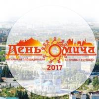 Активные горожане могут наполнить ДЕНЬ ОМИЧА-2017