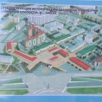 Счетная палата РФ выявила нарушения в реконструкции Омской крепости