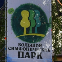 «Большой симфонический парк» и 11-часов  музыки в Омске (фоторепортаж)