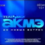 """Омский радиозавод покупает """"ТелеОмск-АКМЭ"""""""
