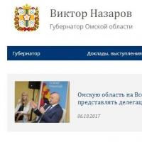 На сайте «Омская губерния» Назаров все еще губернатор