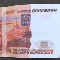Омич решил поделиться с детьми найденной пятитысячной фальшивой купюрой