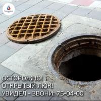 Омский водоканал закрыл крышки на более двух тысячах колодцах