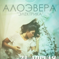 "В Омске ""АлоэВера"" даст концерт под айфон"