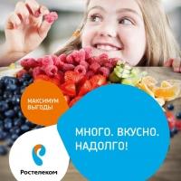 Максимум интернета и телевидения для всей семьи – новая акция «Ростелекома»