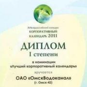 «ОмскВодоканал» получил очередную награду