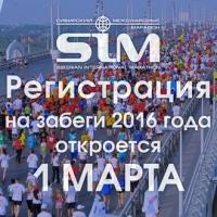 В первый день весны в Омске откроется регистрация на забеги серии SIM