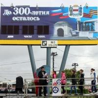 В центре Омска запущен таймер, отсчитывающий время до 300-летия города