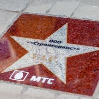 В Омске МТС пополнил аллею звезд новыми именами