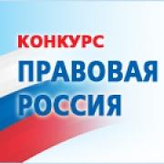 """Началась регистрация на VIII Всероссийский конкурс """"Правовая Россия"""""""