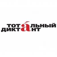 С 29 марта для омичей открывается регистрация на «Тотальный диктант»