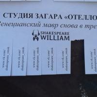 Вместо Гоголя в Омске повесили Шекспира