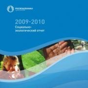 """Группа компаний """"Росводоканал"""" увеличила вложения в природоохранную деятельность"""