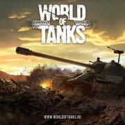 В Омск приедут разработчики популярной игры World Of Tanks
