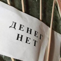 Долги по зарплате в Омской области составляют 13,2 млн рублей