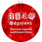 Розыгрыш новогодних призов «2012 подарков»
