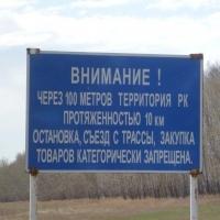 В Омской области осудили уроженку соседнего государства за незаконное пересечение границы