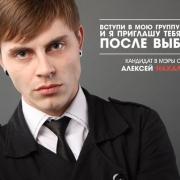 """""""Алексей Нахальный"""" оказался не политиком, а мужским журналом"""