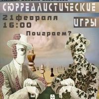 """В Омске пройдут """"Сюрреалистические игры"""""""