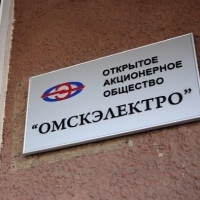 """Арбитражный суд: УФАС оштрафовала """"Омскэлектро"""" правомерно"""