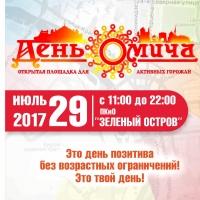 День омича 2017 — программа праздника