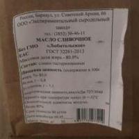 Тонну масла с плесенью и кишечной палочкой нашли в Омске