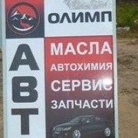 """Автосервис """"Олимп-Авто"""" приветствует вас!"""