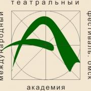 """Омская драма готовится к международному фестивалю """"Академия"""""""
