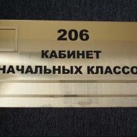 Восемь первых классов появится в этом году в омской школе № 33