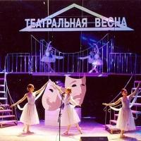 Вместе с календарной в Омск пришла и «Театральная весна»