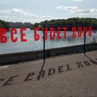 Жизнеутверждающую надпись наклеили на забор в омском парке