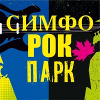 В Омске объявили дополнительную программу «СимфоРОКпарка»