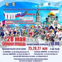 «ВелоОмску» дали имя советского гонщика Владимира Соколова