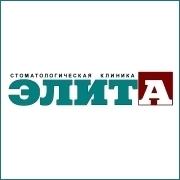 """""""Элита"""" - вновь признана лучшей стоматологией в Сибири"""