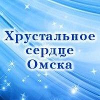 В Омске 9 декабря станут известны имена обладателей «Хрустального сердца»