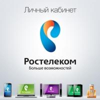 «Ростелеком» реализовал доступ в личный кабинет для бизнес-клиентов Сибири