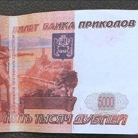 Омич оплатил сигареты «билетом банка приколов»