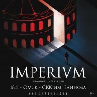 Oxxxymiron отменил концерт в Омске из-за аварийного состояния СКК им. Блинова