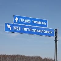 ДТП на трассе Тюмень-Омск: есть пострадавшие