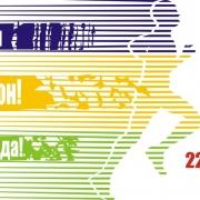 Сибирский международный марафон выбрал символику 2013 года
