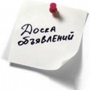 Что предлагает российская доска объявлений