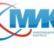 Международный информационный конгресс «МИК-2010» объединит более 10 стран мира