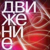 """В Омске завершается кинофестиваль """"Движение"""""""