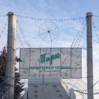 В омском парке 30-летия ВЛКСМ почистили водоем и выпустили рыбу