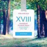 Объявлены даты и место проведения РИФ+КИБ 2014